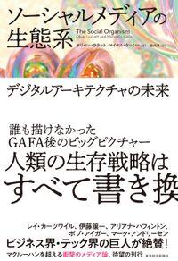 ソーシャルメディアの生態系(東洋経済新報社)
