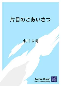 片目のごあいさつ-電子書籍
