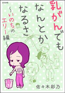 乳がんでもなんとかなるさ~いのちのエリー編~-電子書籍