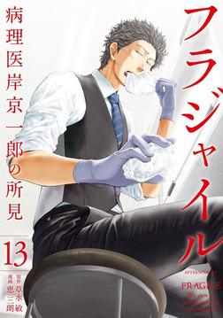 フラジャイル 病理医岸京一郎の所見(13)-電子書籍