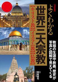 決定版 よくわかる世界三大宗教
