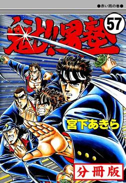 魁!!男塾【分冊版】57-電子書籍
