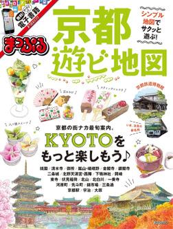 まっぷる 京都遊ビ地図-電子書籍