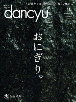 dancyu 2018年11月号-電子書籍