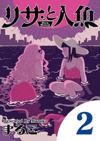 リサと人魚(2)