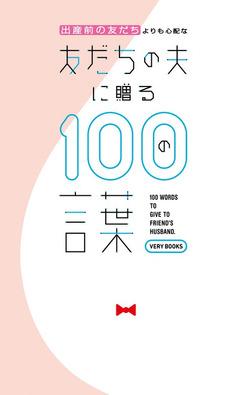 出産前の友だちよりも心配な友だちの夫に贈る100の言葉-電子書籍