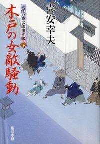 木戸の女敵騒動 大江戸番太郎事件帳