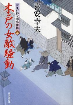 木戸の女敵騒動 大江戸番太郎事件帳-電子書籍
