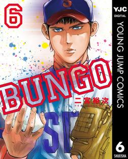 BUNGO―ブンゴ― 6-電子書籍