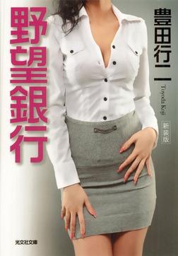 野望銀行 新装版-電子書籍
