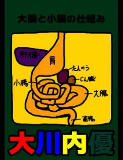 絵本「大腸と小腸の仕組み」-電子書籍