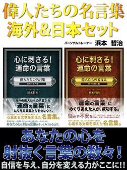 偉人たちの名言集 海外&日本セット-電子書籍