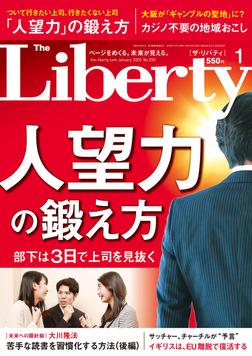 The Liberty (ザリバティ) 2020年1月号-電子書籍