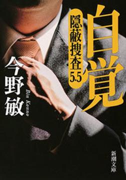 自覚―隠蔽捜査5.5―(新潮文庫)-電子書籍