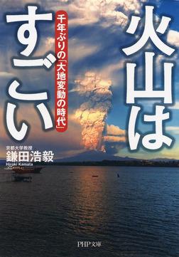 火山はすごい 千年ぶりの「大地変動の時代」-電子書籍