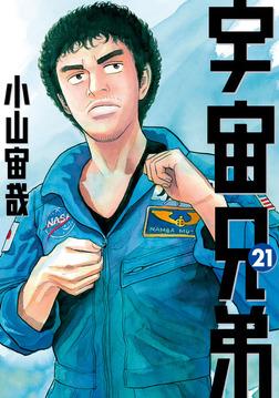 宇宙兄弟(21)-電子書籍