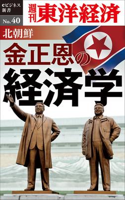 北朝鮮 金正恩の経済学―週刊東洋経済eビジネス新書No.40-電子書籍
