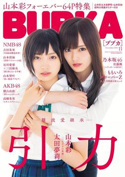 BUBKA 2018年11月号-電子書籍