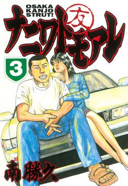 ナニワトモアレ(3)-電子書籍