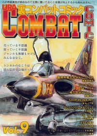 裏コンバットコミック09