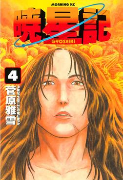 暁星記(4)-電子書籍