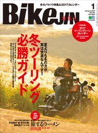 BikeJIN/培倶人 2017年1月号 Vol.167