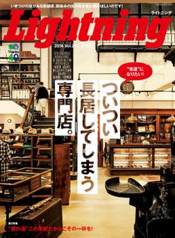Lightning 2014年7月号 Vol.243-電子書籍