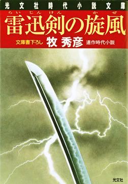 雷迅剣(らいじんけん)の旋風(かぜ)-電子書籍