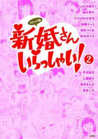 コミック版 新婚さんいらっしゃい! 2