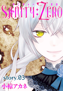 AneLaLa SANITY:ZERO story03-電子書籍