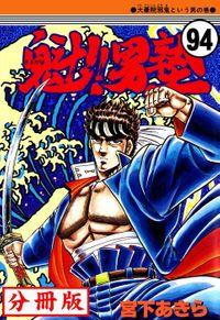 魁!!男塾【分冊版】 94