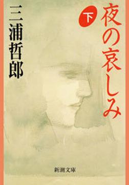夜の哀しみ(下)-電子書籍