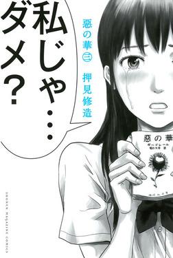 惡の華(3)-電子書籍