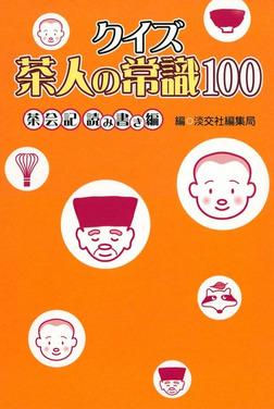 クイズ茶人の常識100  茶会記読み書き編-電子書籍