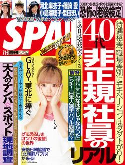 週刊SPA! 2014/7/1・8合併号-電子書籍