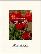 ガルシン短編集 赤い花
