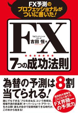 FX予測のプロフェッショナルがついに書いた!FX7つの成功法則-電子書籍