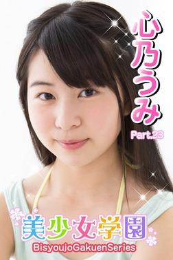 美少女学園 心乃うみ Part.23-電子書籍