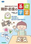 障害がある子どもの時計・お金の基礎学習 時計を読む お金を数える 絵の向きや位置を理解する