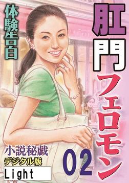 【体験告白】肛門フェロモン02-電子書籍