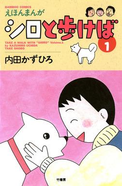 シロと歩けば (1)-電子書籍