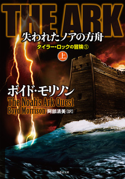 THE ARK 失われたノアの方舟 上-電子書籍