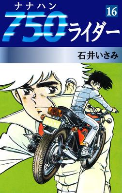 750ライダー(16)-電子書籍