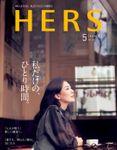 HERS(ハーズ) 2020年 5月号