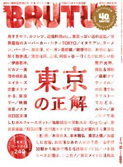 BRUTUS(ブルータス) 2020年 7月15日号 No.919 [東京の正解]-電子書籍