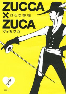 ZUCCA×ZUCA(2)-電子書籍