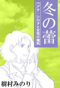 冬の蕾―ベアテ・シロタと女性の権利―-電子書籍
