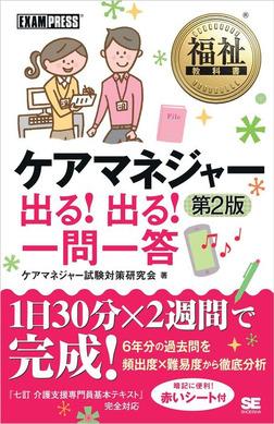 福祉教科書 ケアマネジャー 出る!出る!一問一答 第2版-電子書籍