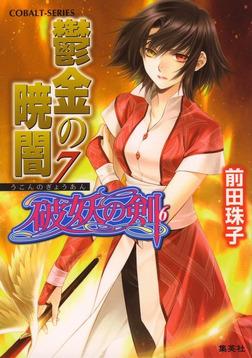 破妖の剣6 鬱金の暁闇7-電子書籍