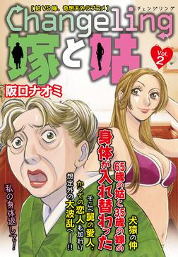 Changeling 嫁と姑   Vol.2-電子書籍